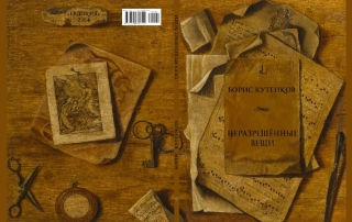 Kutenkov_cover_final_sml